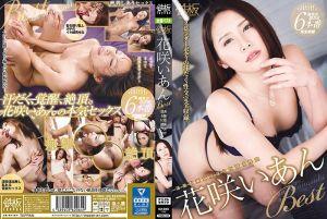 铁板Complete 清纯美人淫乱幹砲精选集 花咲一杏