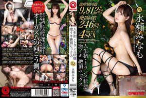 插到恍神爽翻天超嗨幹砲 51 永濑未萌