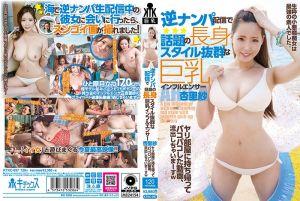 逆搭讪影片造成话题的长身身材出众巨乳网红杏里纱 炮房做爱动画流出
