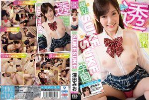深田未央×SUKESUKE#016