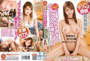 无码流出 若菜奈央 ABP-536  Nao Wakana Uncensored Leaked