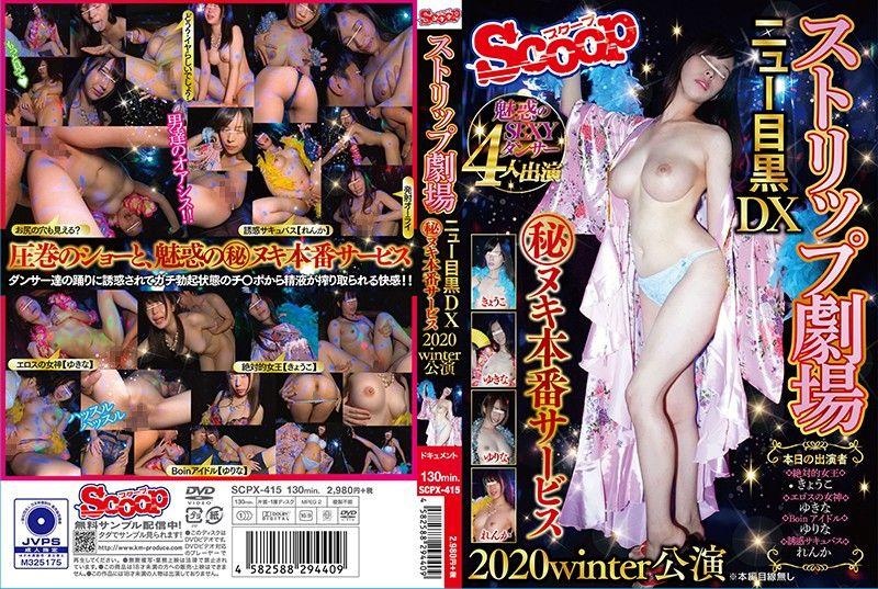 脱衣舞剧场新目黑DX秘密本番服务 2020 冬季公演