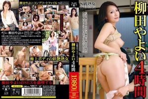 S级熟女完整档案 柳田弥生 4小时