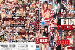 展场辣妹幹砲 980
