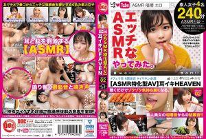 【ASMR特化型AV】耳朵高潮天堂 vol.02