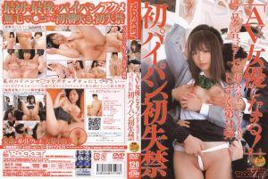 「我要当AV女优!」在部落格上宣佈自己要拍A片的超人气网路偶像小静 第3弹 第一次白板、第一次尿失禁