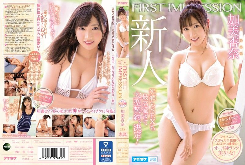 FIRST IMPRESSION 138 笑脸与作爱都超棒决定大型契约! 加美杏奈