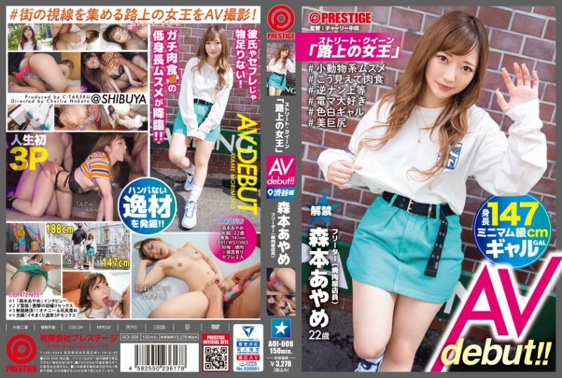 街头・皇后 AV出道!! 森本菖蒲(22) 自由业 #聚集街头视线的路上女王AV参战!