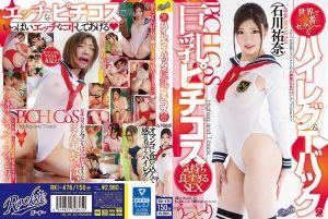 世界第一性感巨乳角色扮演妹 石川祐奈