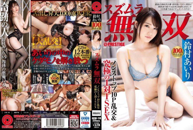 铃村无双 不间断10P乱交&究极的1对1性爱 【100作品记念特别企画】 铃村爱理