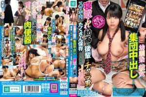 青梅竹马女友被集团中出寝取影片存在后辈轻浮男的手机裡 稻场流花