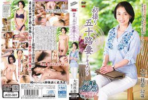初拍50岁人妻档案 大川祥惠