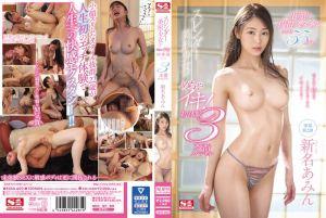 绝顶潮吹幹砲3连发初体验SP 新名爱明