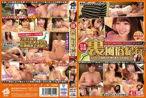 全国性风俗纪行VOL.7-下