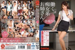上班系痴女 vol.04 香椎梨亚