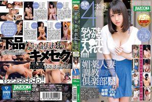 媚药人妻调教俱乐部 02