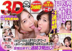 VR白金贵妇3P肏翻天 榎本美咲 佐佐木明希