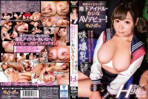 俺の妹ドMボイィ~ン、デビューにつられて生ハメされた?! 现役パイ乙カイデー地下アイドル・あいなAVデビュー!妹の爆乳は一见にしかず!