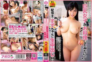 某影片网站'巨乳女子做料理'的上传者・铃酱无套中出!!