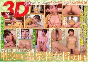 VR 温泉老闆娘的幹砲服务 第一集