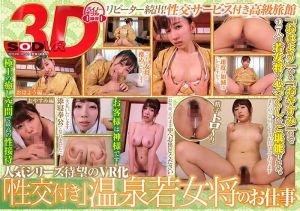 【1】VR 温泉老闆娘的幹砲服务 第一集