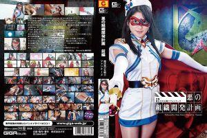 恶德组织开发计划 前编 魔法美少女战士芳婷 宇佐美奈奈