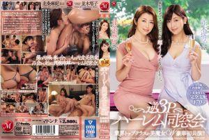 业界顶级美魔女W豪华初共演!! 逆3P后宫同学会 !!