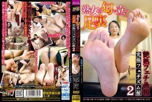 熟女の匂い立つ足裏 艶熟フェチ画报 「究极フェチズム馆」2