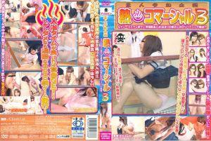 素人参加企画 热「汤」コマーシャル3