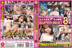 搭讪街头素人妹! 超级精选8小时 vol.01-中