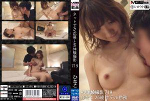 【初撮り】ネットでAV応募→AV体験撮影 719