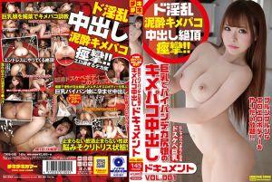 巨乳巨尻白虎妹的中出档案 01 新桓富美