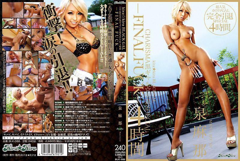 kira☆kira BLACK GAL CHARISMA黒辣妹☆引退SPECIAL4小时-FINAL FUCK- 泉麻那