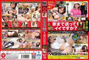 纪录片TV×蚊香社精选 送妳回家幹一砲? 20