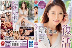 復活 前艺能人 泽田丽奈 经歷十几年再临!!