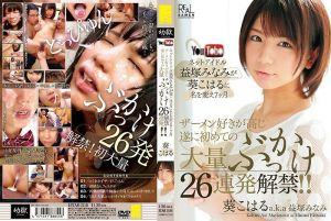 网路偶像益冢南改名葵小春后的七个月 喜欢精液的关係所以大量喷精解禁26连发!! 葵小春