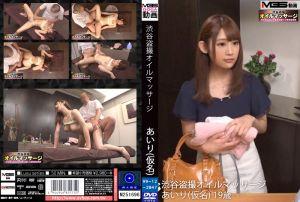 涩谷偷拍按摩店 015 爱里