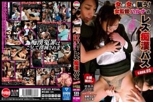 袭击女人的女人!女导演春菜的蕾丝痴汉 05