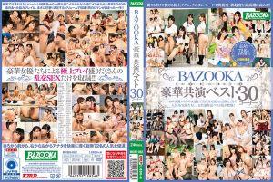 BAZOOKA豪华共演精选30片段