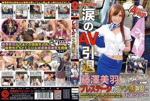 充满泪水的AV引退 藤泽美羽与得寸进尺的素人男性一起高潮!! Prestige专属女优影迷最后专属感谢祭!!巴士之旅…。