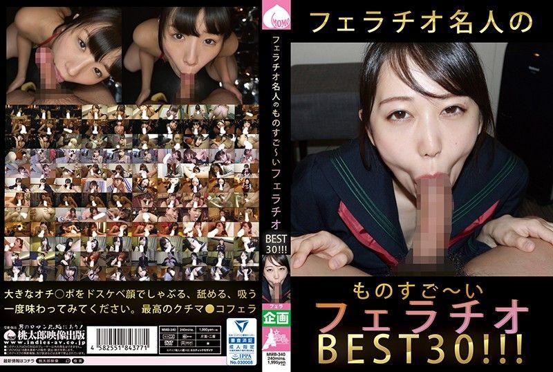 口交名人的超棒口交精选30!!!