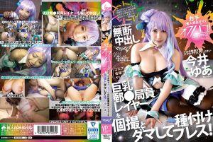 网聚肏翻巨乳角色扮演妹! 2 今井由