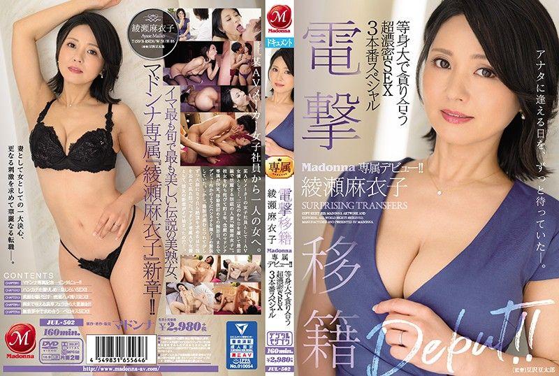 电击移籍 绫濑麻衣子 Madonna专属出道!! 等身大贪合超浓密性爱3本番特别编