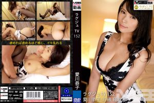 高贵正妹TV 152 真木今日子