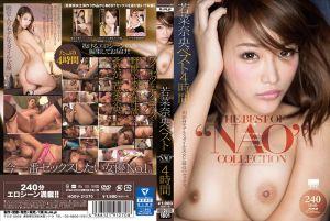 若菜奈央精选4小时