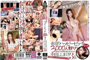 赤羽的快乐婊子 柚莉爱 与3000人斩喜欢处男的火辣辣妹中出3日间