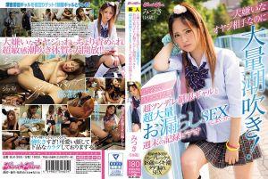 讨厌大叔却狂潮吹!涩谷傲娇制服辣妹漏尿幹砲全纪录