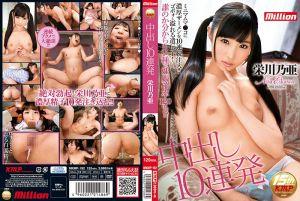 中出10连发 荣川乃亚