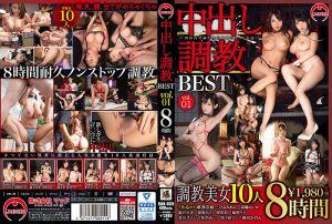 中出×调教BEST 8小时 vol.01  上
