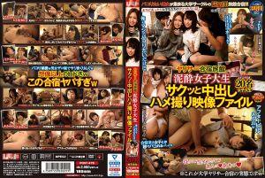 幹砲社团集训旅馆 烂醉女大学生中出自拍映像档案